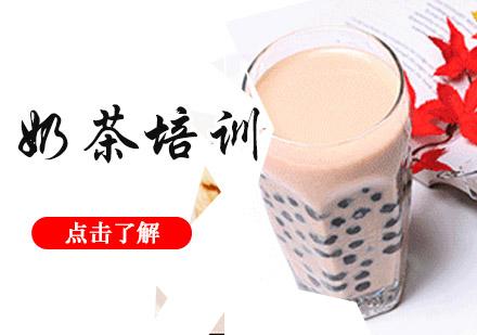 奶茶培訓班