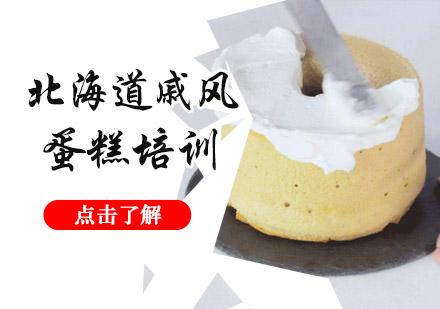 北海道戚風蛋糕培訓