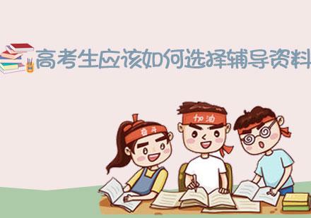 高考生應該如何選擇輔導資料-天津聚能教育