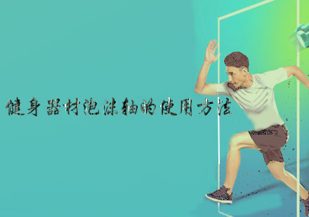 健身器材泡沫軸的使用方法-天津眾信行健身學院
