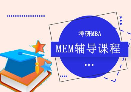 重慶MEM培訓-MEM輔導課程