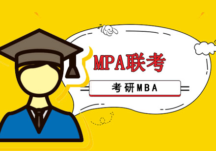 重慶MPA培訓-MPA聯考培訓課程