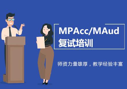 重慶MPAcc培訓-MPAcc/MAud復試培訓