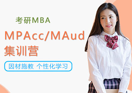 重慶MPAcc培訓-MPAcc/MAud集訓營課程