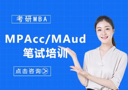 重慶MPAcc培訓-MPAcc/MAud筆試培訓課程