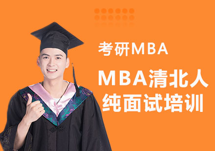 MBA清北人純面試培訓