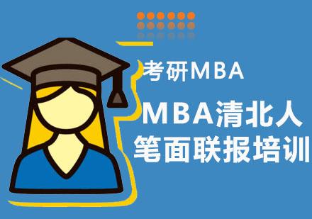 MBA清北人筆面聯報培訓