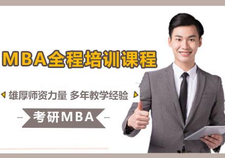 重慶MBA培訓-MBA全程培訓課程