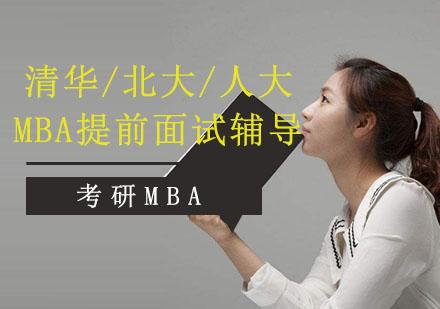 清華/北大/人大MBA提前面試輔導課程