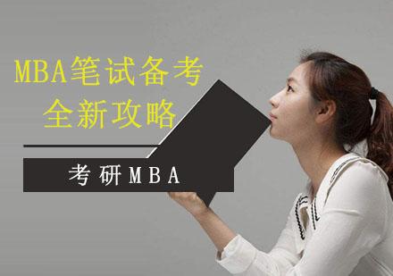 MBA筆試備考全新攻略