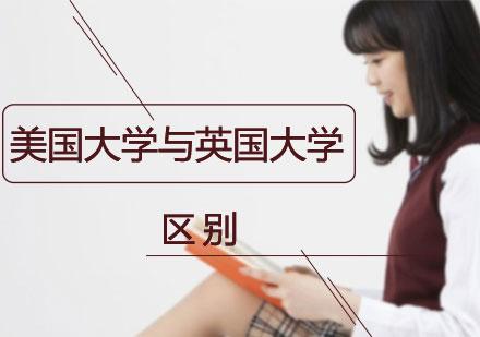 青島語言留學學校新聞-美國大學與英國大學的區別