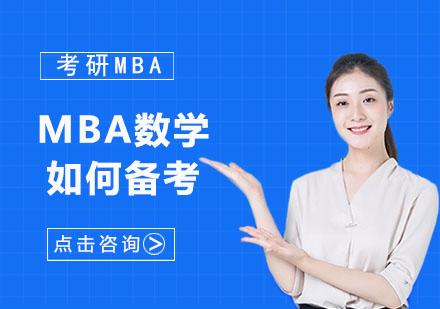 MBA數學如何備考