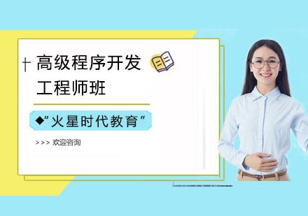 上海游戲設計培訓-高級程序開發工程師班