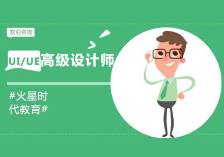 上海UI設計培訓-UI/UE高級設計師班