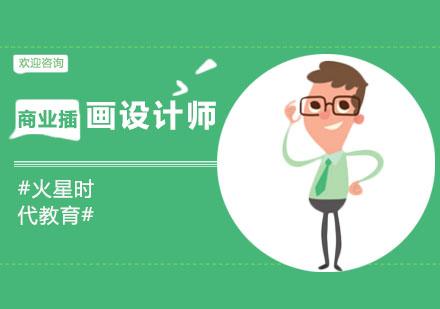 上海UI設計培訓-商業插畫設計師班