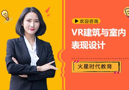 上海室內設計培訓-VR建筑與室內表現設計班