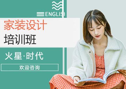 上海室內設計培訓-家裝設計培訓班