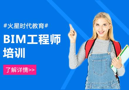 上海室內設計培訓-BIM工程師培訓