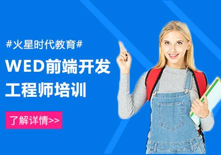 上海WED培訓-WED前端開發工程師培訓