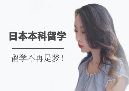 西安瑞士留學培訓-日本本科留學課程