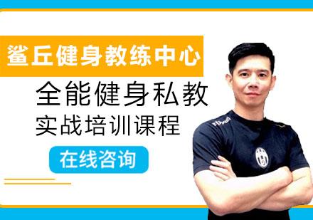 全能健身私教培訓課程