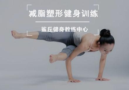 減脂塑形健身訓練
