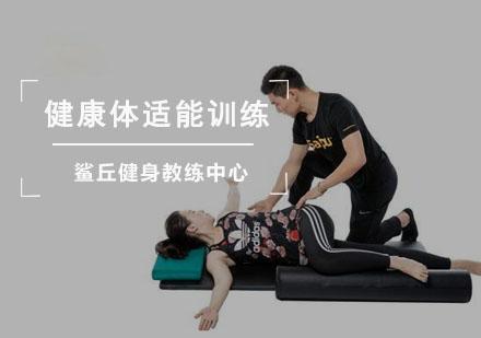 健康體適能訓練課程