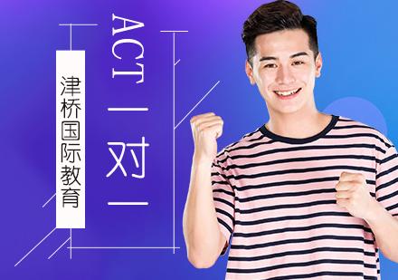 北京ACT培訓-ACT一對一培訓