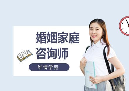 上海婚姻家庭咨詢師培訓-婚姻家庭咨詢師培訓