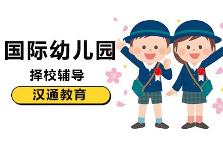 北京國際幼兒園培訓-國際幼兒園擇校課程
