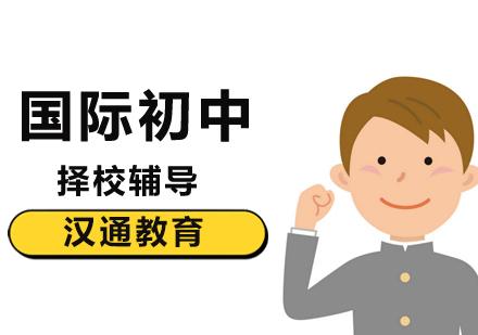 北京國際初中培訓-國際初中擇校課程