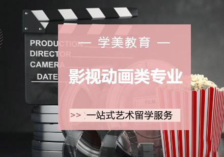 影視動畫類專業留學培訓班