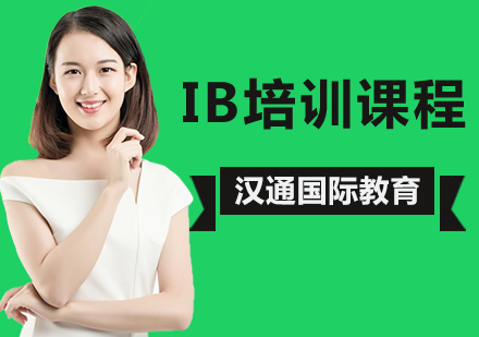 北京IB課程培訓-IB培訓課程
