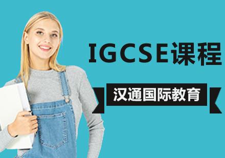 北京IGCSE課程培訓-IGCSE課程培訓