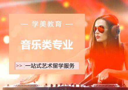 音樂類專業留學培訓班