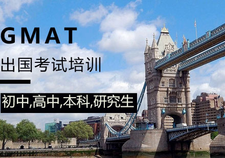 青島GMAT培訓-GMAT考前課程