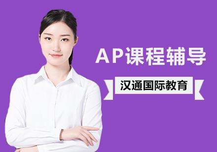 北京AP培訓-AP課程輔導