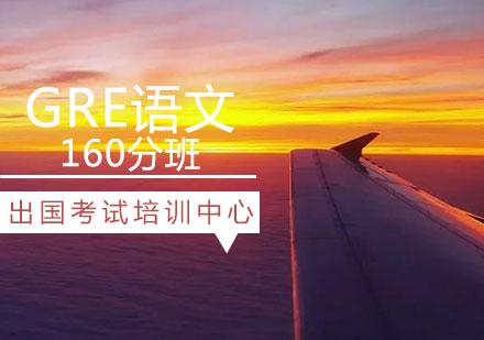 青島GRE培訓-GRE語文160分班