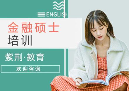 上海碩士培訓-金融碩士培訓