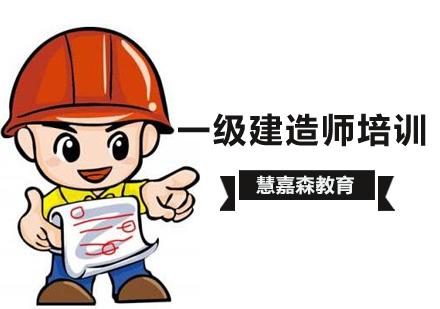 北京一級建筑工程師培訓-一級建造師考試培訓