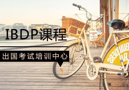 青島IB培訓-IBDP課程