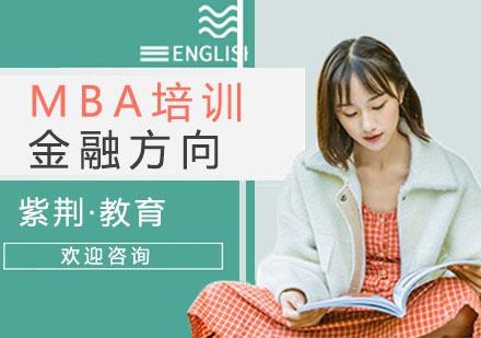 上海MBA培訓-MBA培訓