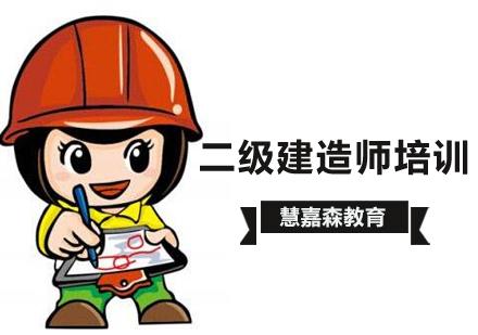 北京二級建筑工程師培訓-二級建造師考試培訓班
