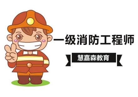 北京一級消防工程師培訓-一級消防工程師報考條件