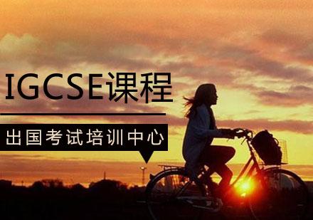 青島A-Level培訓-IGCSE課程