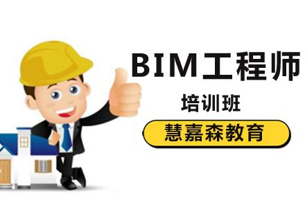 北京BIM工程師培訓-BIM工程師培訓機構