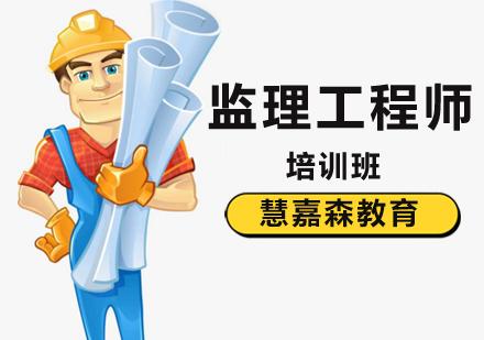 北京監理工程師培訓-注冊監理工程師報考條件