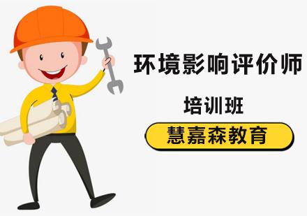 北京環境影響評價師培訓-環境影響評價師培訓班