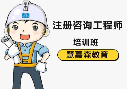 北京咨詢工程師培訓-注冊咨詢工程師培訓