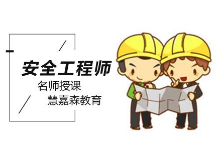 北京安全工程師培訓-安全工程師考試培訓